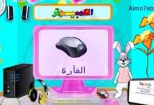 فيديو تعليم مكونات الكمبيوتر للأطفال المستوى الأول Computer