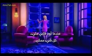 فيديو كليب باربي اجمل عيد - اغنية اتمنا الليلة مترجمة