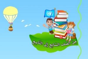 المنهاج الفلسطيني لتعلم اللغة العربية والرياضيات بالفلاش