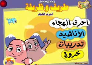 اسطوانة طريف وظريفة لتعلم الحروف للاطفال KG1