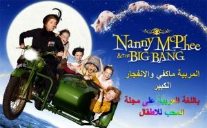 الفلم العائلي المربية ماكفي والانفجار الكبير Nanny McPhee And The Big Bang 2010 مدبلج للعربية