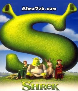 فلم الكرتون شريك Shrek 1 2001 مترجم للعربية