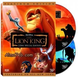 سلسلة افلام كرتون الاسد الملك The Lion King مدبلجة للعربية
