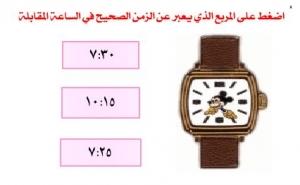 تعلم الوقت على الساعة للاطفال