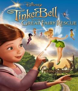 شاهد فلم الكرتون انقاذ تنة ورنة Tinker Bell And The Great Fairy Rescue 2010 مدبلج للعربية
