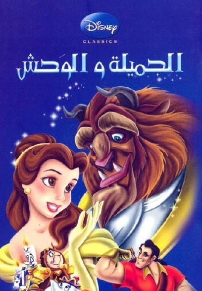 شاهد فلم الكرتون الجميلة والوحش Beauty and the Beast 1991 مدبلج للعربية