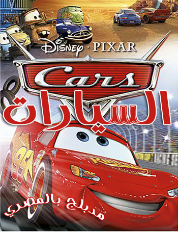 افلام كرتون عربية مجلة 6