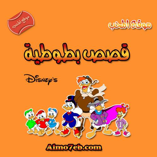 شاهد حلقات الكرتون قصص بطوطية بالعربية