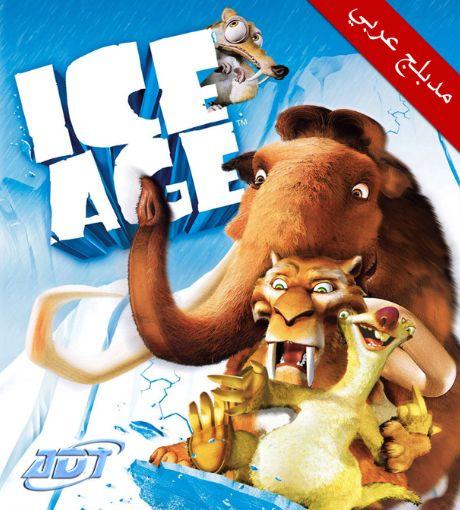فلم كرتون العصر الجليدي Ice Age 1 - 2002  مدبلج للعربية