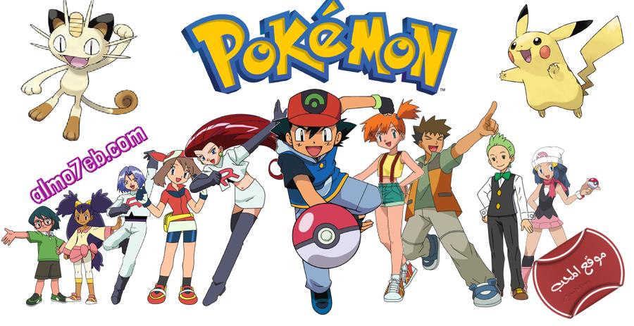 شاهد مسلسل الكرتون بوكيمون Pokémon على مجلة المحب للاطفال