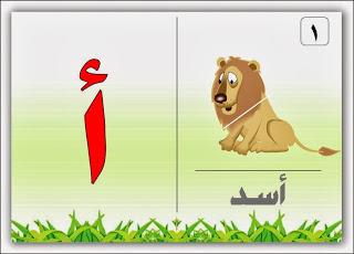 نقدم لكم بطاقات حروف الهجاء تعليم وتثقيف الاطفال مجلة ال