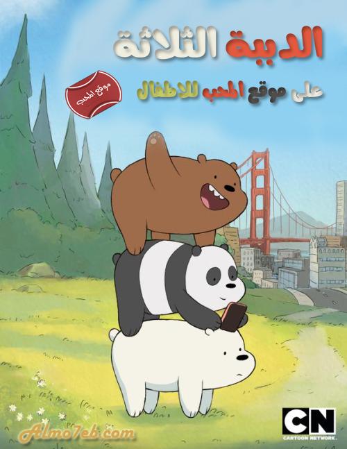 شاهد حلقات مسلسل الكرتون الدببة الثلاثة We Bare Bears على مجلة المحب للاطفال