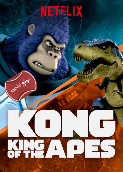 شاهد مسلسل الكرتون كونغ ملك القردة Kong King of the Apes