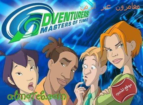 مسلسل كرتون مغامرون عبر الزمن Adventurers Masters of Time