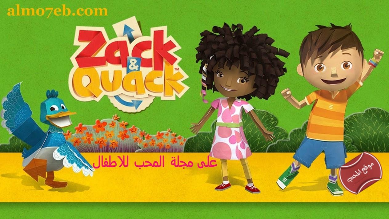 مسلسل الكرتون زاك وكواك Zack and Quack