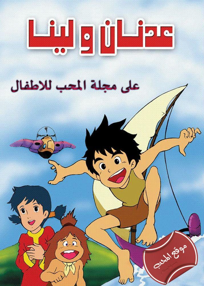 افلام كرتون عربية مجلة 1 9