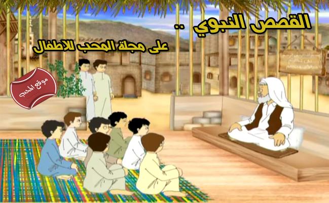 شاهد المسلسل الكرتوني القصص النبوي