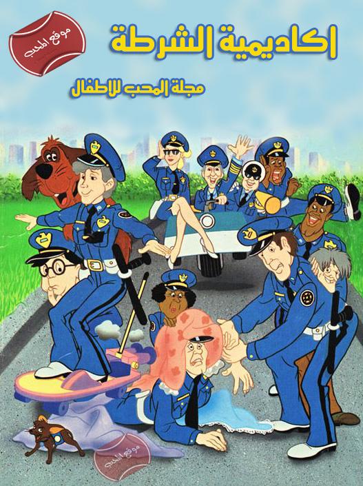 مسلسل الكرتون اكاديمية الشرطة