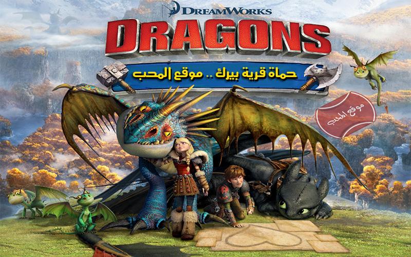 شاهد مسلسل الكرتون تنانين حماة قرية بيرك Dragons Defenders of Berk