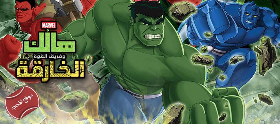 شاهد مسلسل كرتون هالك وفريق القوة الخارقة Hulk and the Agents of S.M.A.S.H