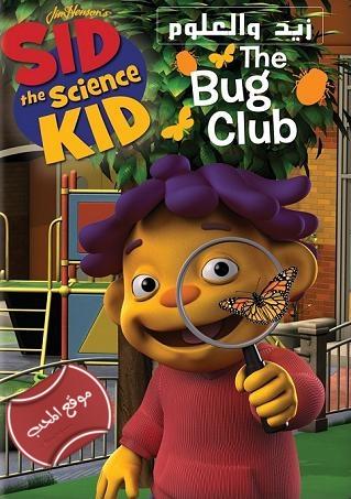 شاهد مسلسل زيد والعلوم - Zid the science على مجلة المحب للاطفال