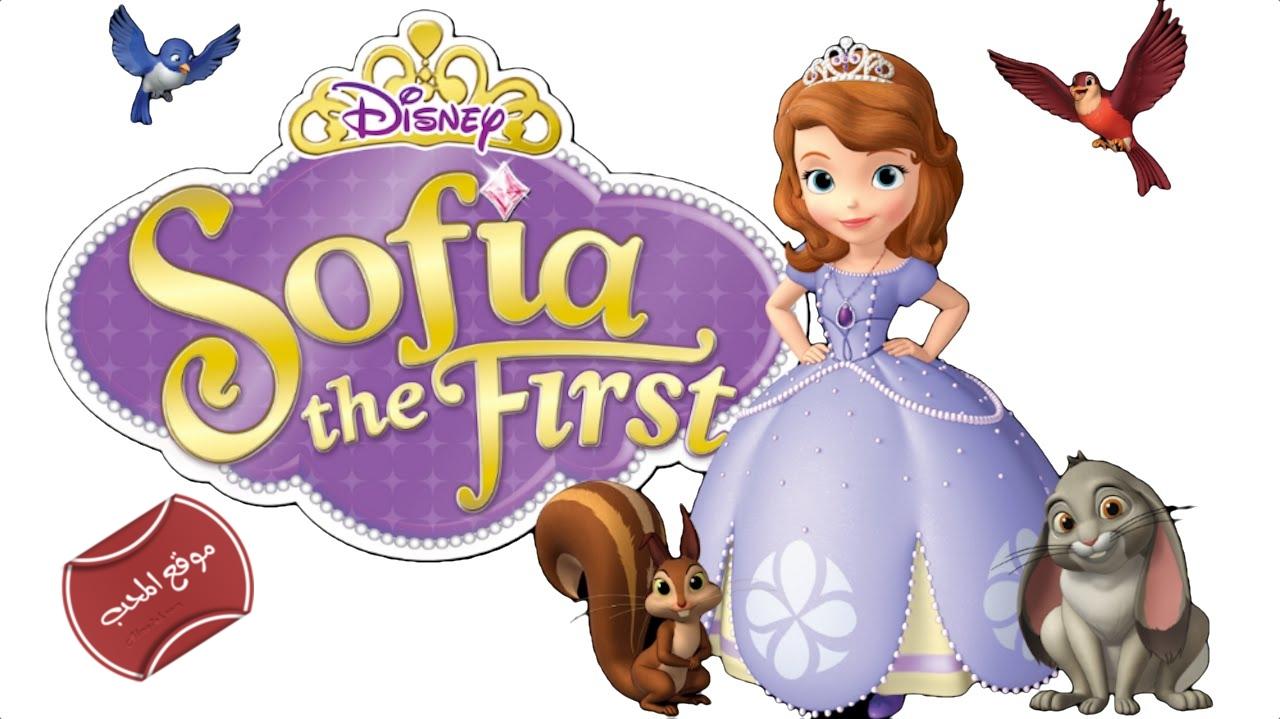 شاهد مسلسل الكرتون صوفيا الأولى - Sofia The First على مجلة المحب للاطفال