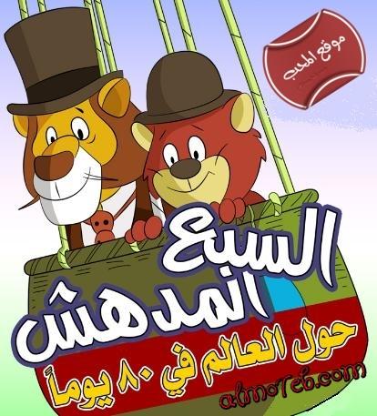 مسلسل الكرتون حول العالم مع السبع المدهش Around the World with Willy Fog