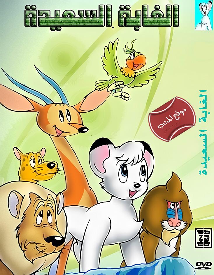 شاهد مسلسل الكرتون الغابة السعيدة kimba the white lion