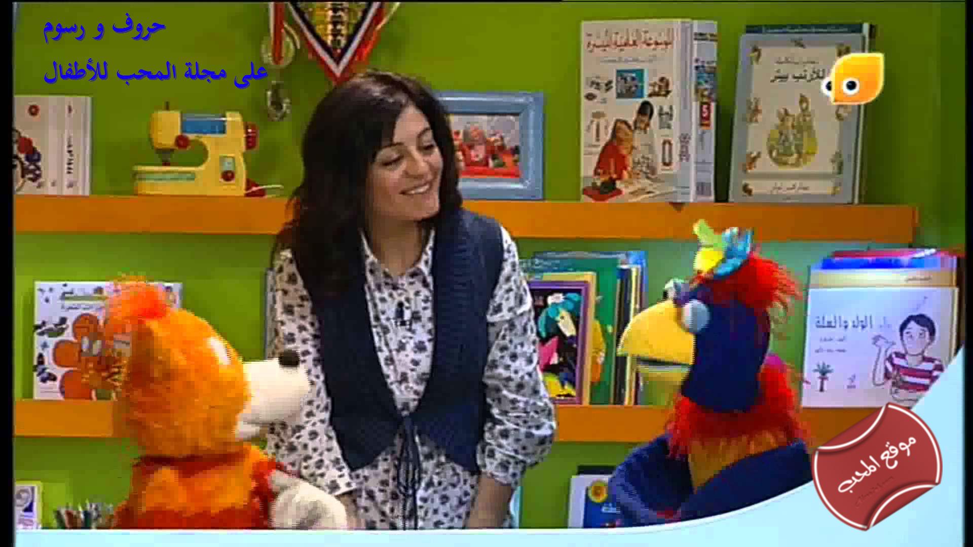 شاهد الكرتون التعليمي حروف ورسوم مع رانيا ونون hourouf-wa-rousoum