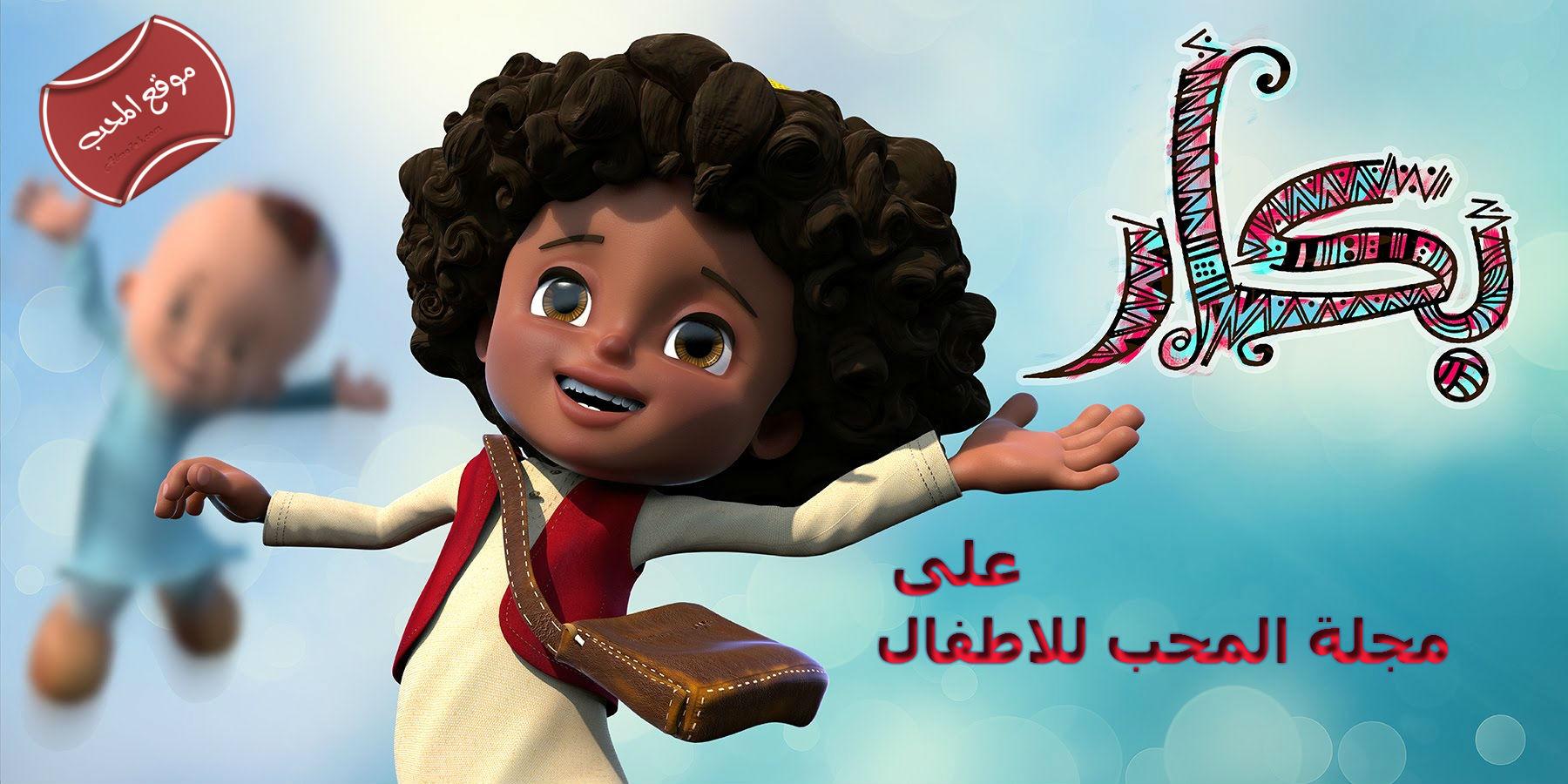 شاهد مسلسل الكرتون بكار Bkar على مجلة المحب للأطفال