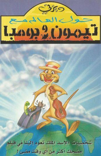 فلم الكرتون تيمون وبومبا رحلة حول العالم Timon And Pumbaa