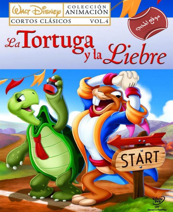 فلم الكرتون السحلفاة والارنب من اسطوانة ديزني Disney: The Tortoise And The Hare 1934 مدبلج للعربية
