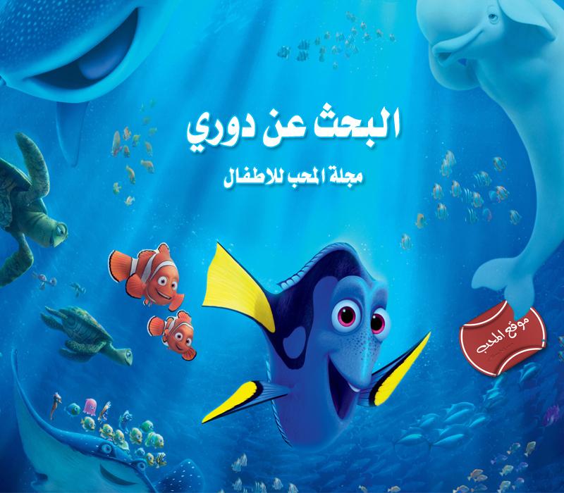 فلم الكرتون البحث عن دوري Finding Dory 2016 مترجم للعربية