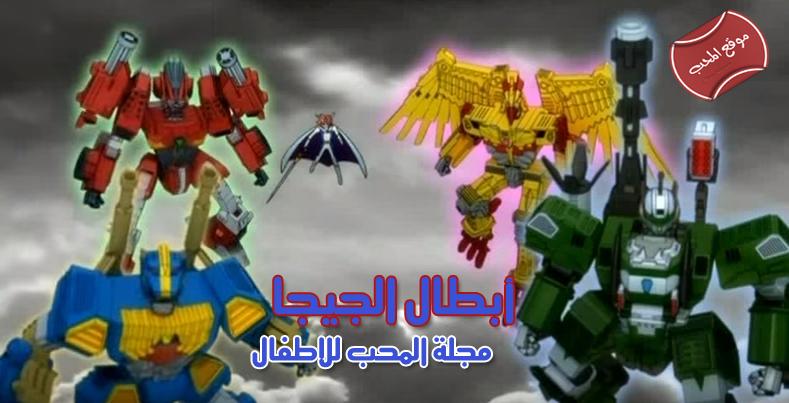 شاهد كرتون أبطال الجيجا Heroes Giga