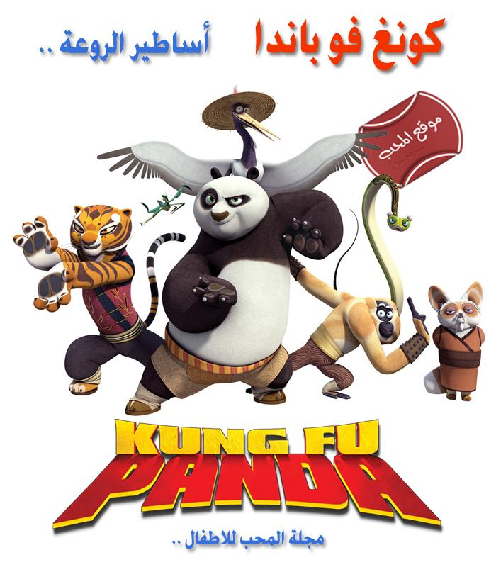 مسلسل الكرتون كونغ فو باندا اساطير الروعة (Kung Fu Panda) على مجلة المحب للاطفال