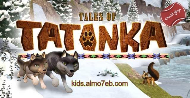 شاهد كرتون حكايات تاتونكا Tales of Tatonka