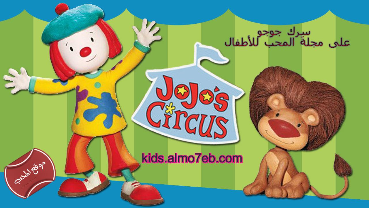 ÔÇåÏ ßÑÊæä ÓíÑß ÌæÌæ  JoJo's Circus