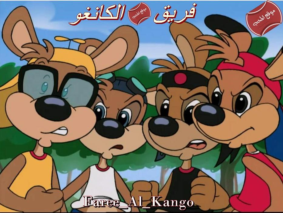 صورة  مسلسل الكرتون فريق الكانغو Fareeq_Al_Kango