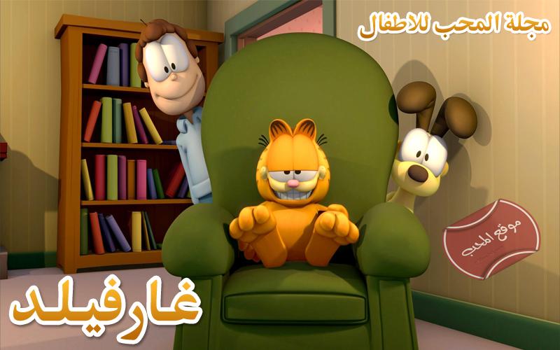 شاهد مسلسل الكرتون مغامرات غارفيلد Garfield على مجلة المحب للاطفال