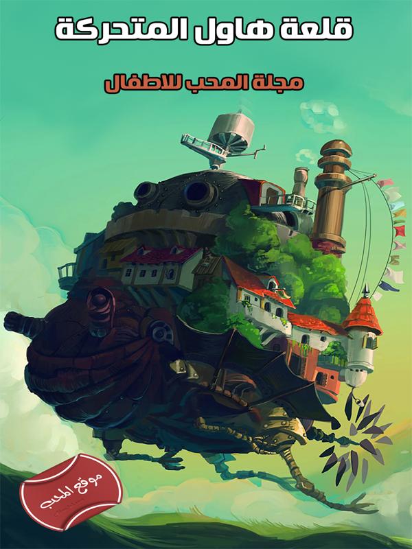 فلم الكرتون قلعة هاول المتحركة Howls Moving Castle 2004 مدبلج بالعربية