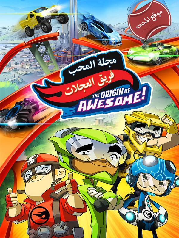 فلم الكرتون فريق العجلات السريعة Team Hot Wheels The Origin of Awesome 2014 مدبلج للعربية
