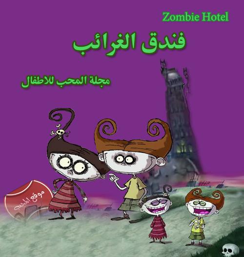 شاهد كرتون فندق الغرائب zombie hotel