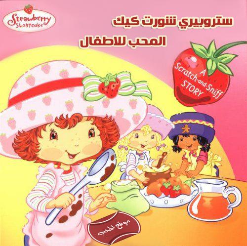 شاهد مسلسل الكرتون ستروبيري شورت كيك (strawberry shortcake series) على مجلة المحب للاطفال