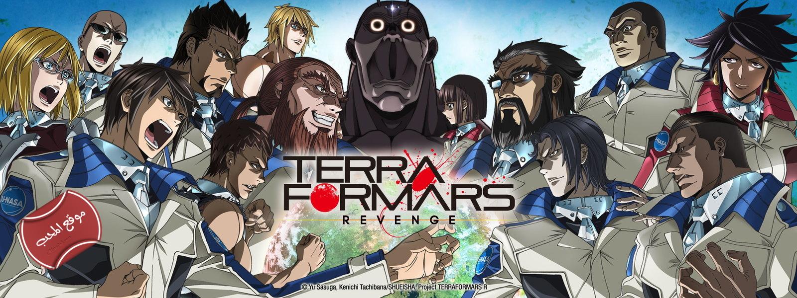 شاهد مسلسل الأنمي والاكشن تيرا فروماس Terra Formars Revenge