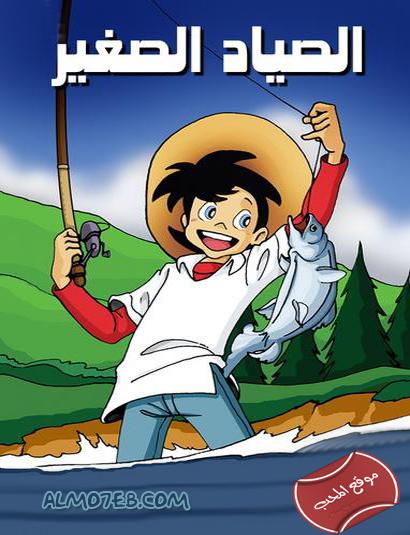 شاهد مسلسل كرتون رامي الصياد الصغير  Tsurikichi Sanpei