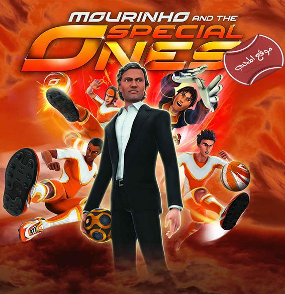 شاهد مسلسل الكرتون مورينيو وفريق المميزين mourinho and the special ones