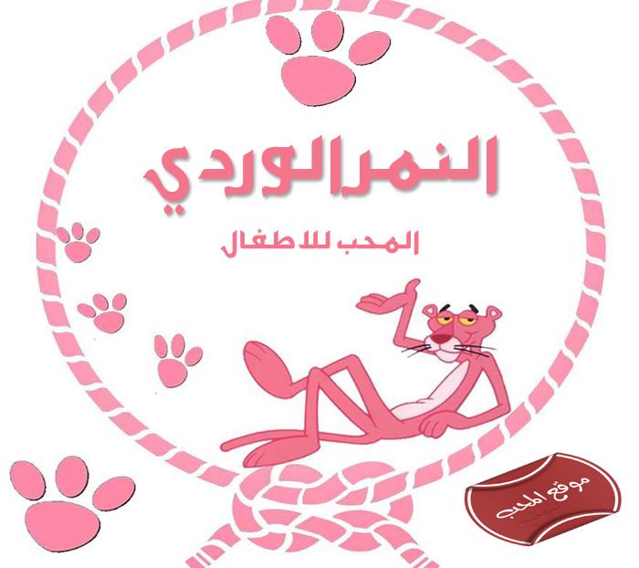 النمر الوردي