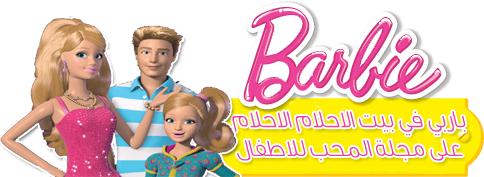 سلسلة افلام وحلقات باربي في بيت الاحلام باللغة العربية Barbie Life in the Dreamhouse