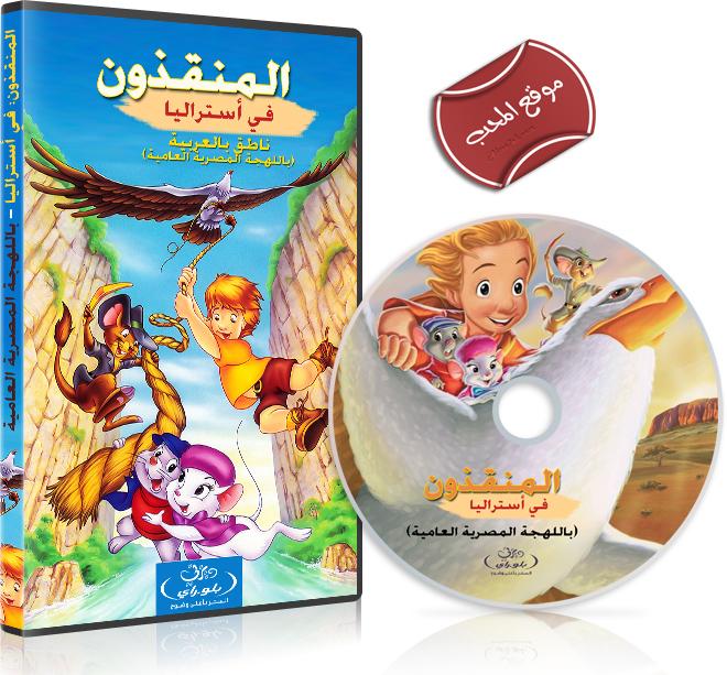 فلم الكرتون المنقدون في استراليا The Rescuers Down Under 1990 مدبلج للعربية