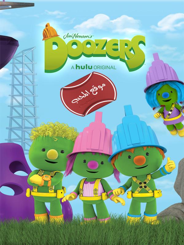 شاهد برنامج دووزرز (dozers) على مجلة المحب للاطفال